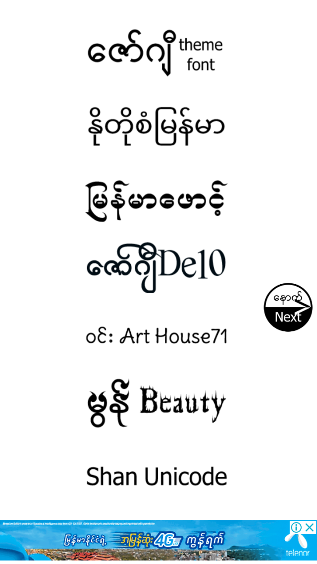 Download TTA Mi Myanmar Font MIUI 9 2+ APK (from @APKPure